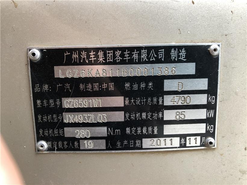 2011年11月广汽中巴19座