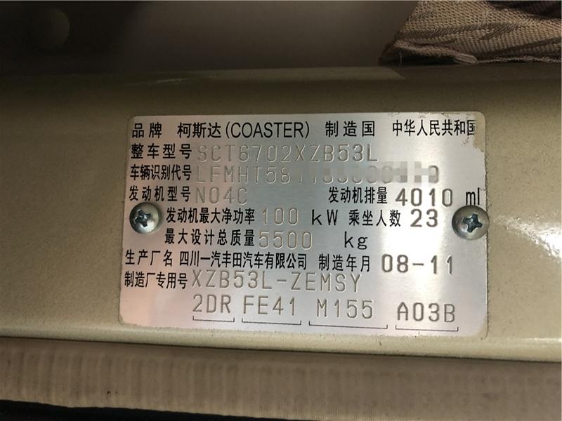 2009年丰田考斯特