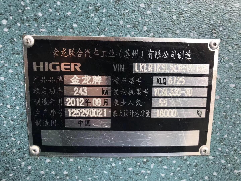 2012年9月55座金龙海格
