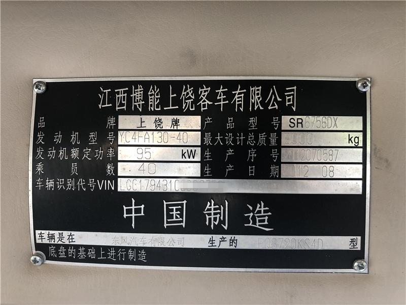 2012年9月40座上饶幼儿校车