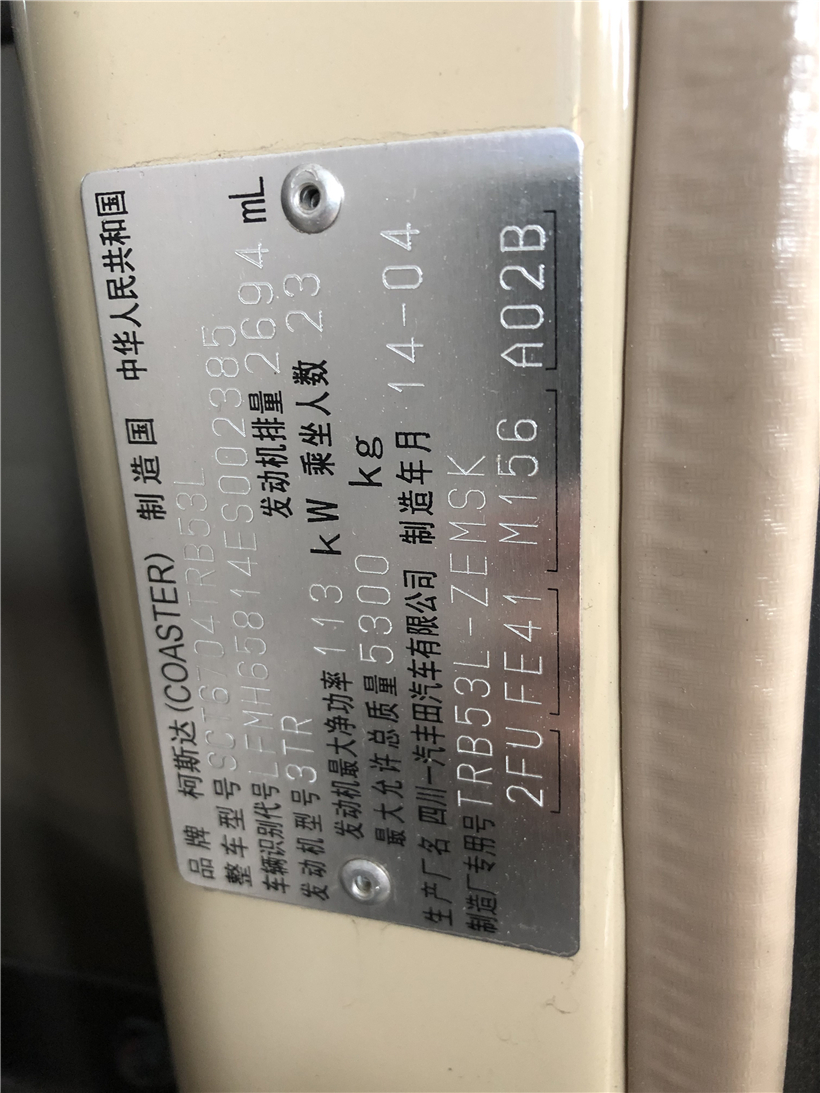 2014年5月23座丰田柯斯达