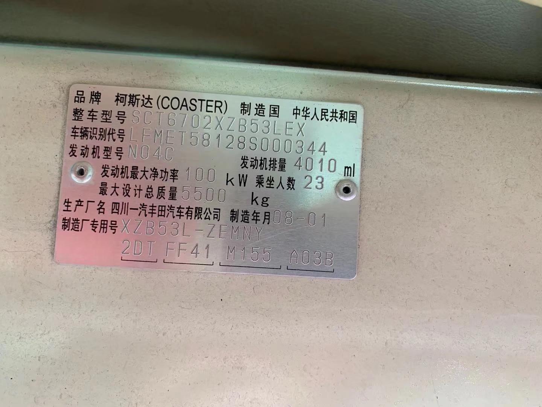 2008年丰田柯斯达23座非营运