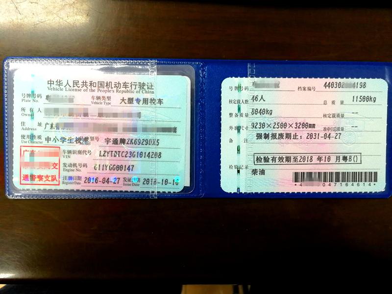 2016年4月46座宇通客运客车