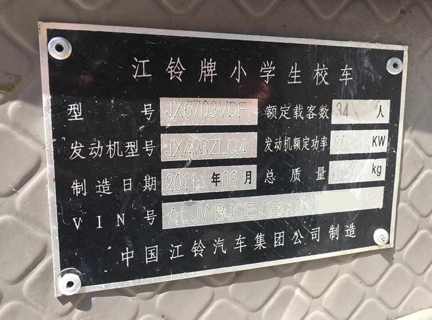 2011年9月34座外摆门江铃中巴