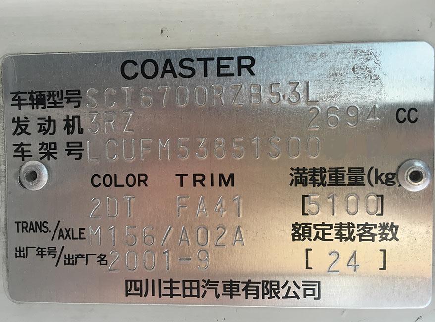 2001年12月24座汽油丰田柯斯达