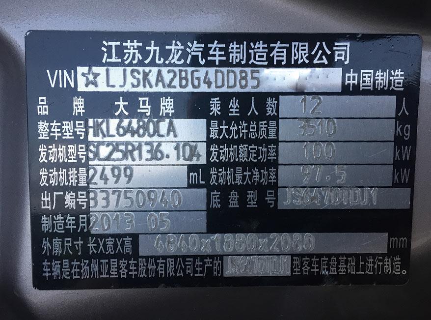 2013年5月12座国四九龙商务柴油