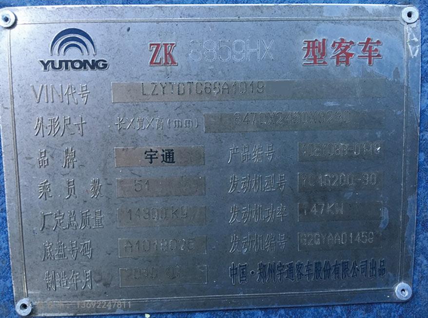 2010年8月51座宇通