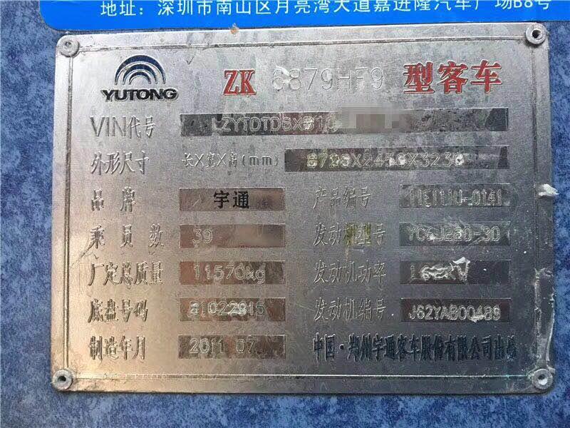 2011年11月宇通39座