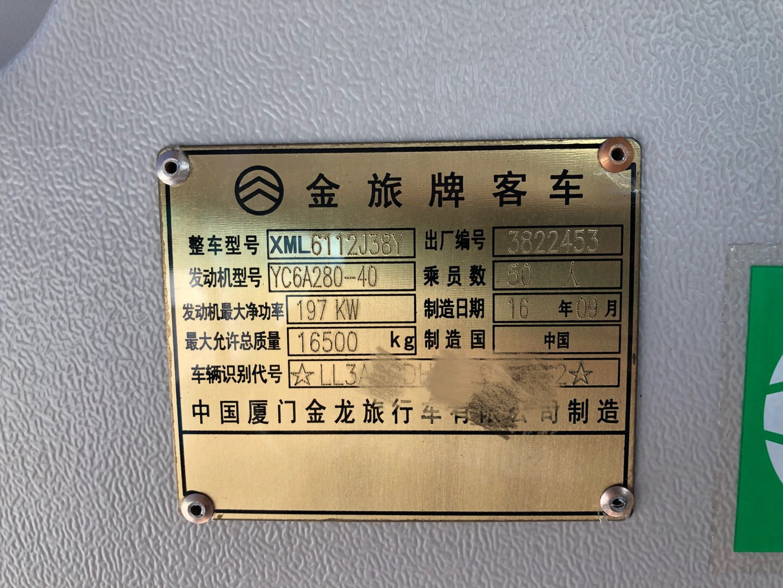 2016年12月厦门金旅6112客车50座