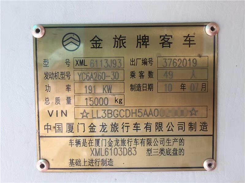 厦门金龙2010年49座金旅非营运