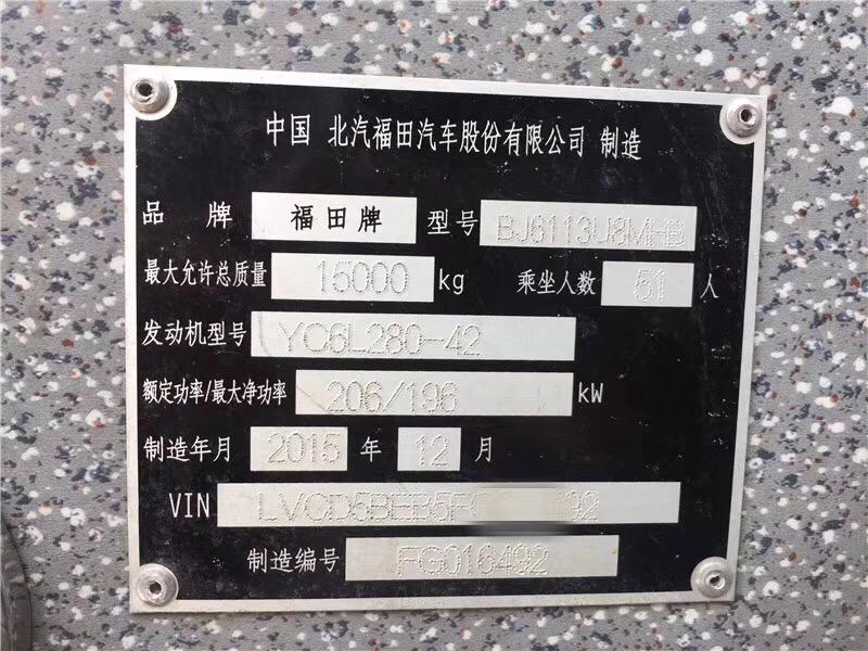 2016年51座福田