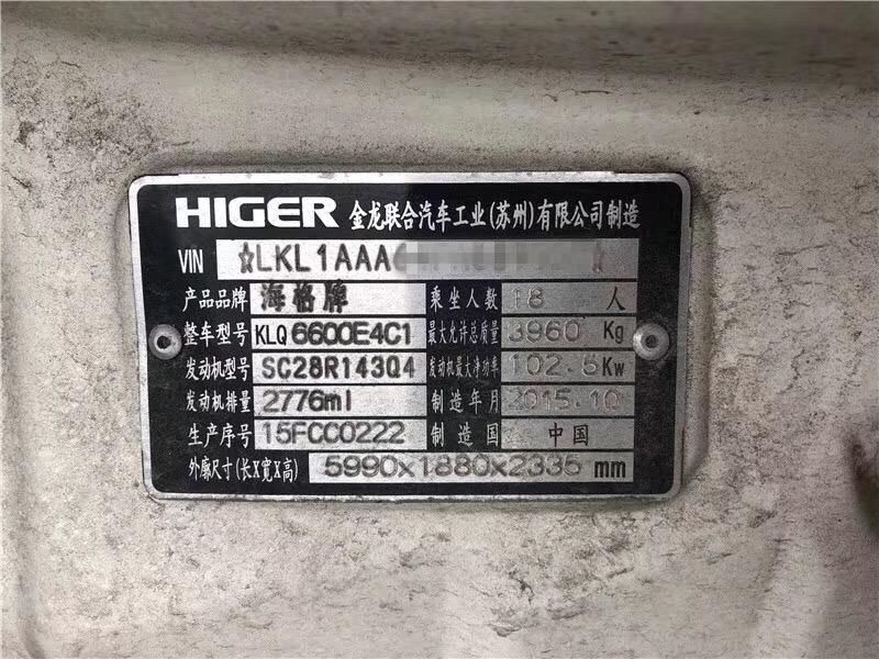 柴油版2016年18座海格商务车