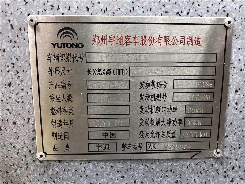 2013年36座宇通幼儿校车