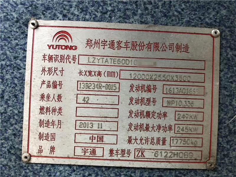 2013年12月豪华42座宇通6122
