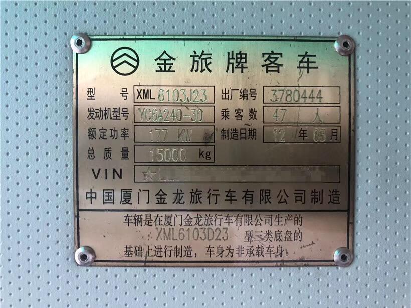 2012年47座厦门金旅非营运