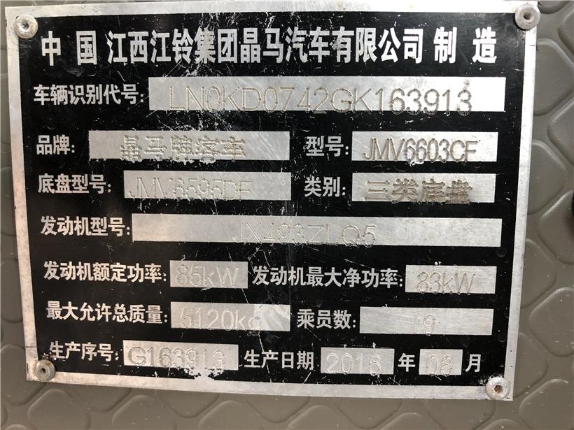 2016年8月江铃晶马客车