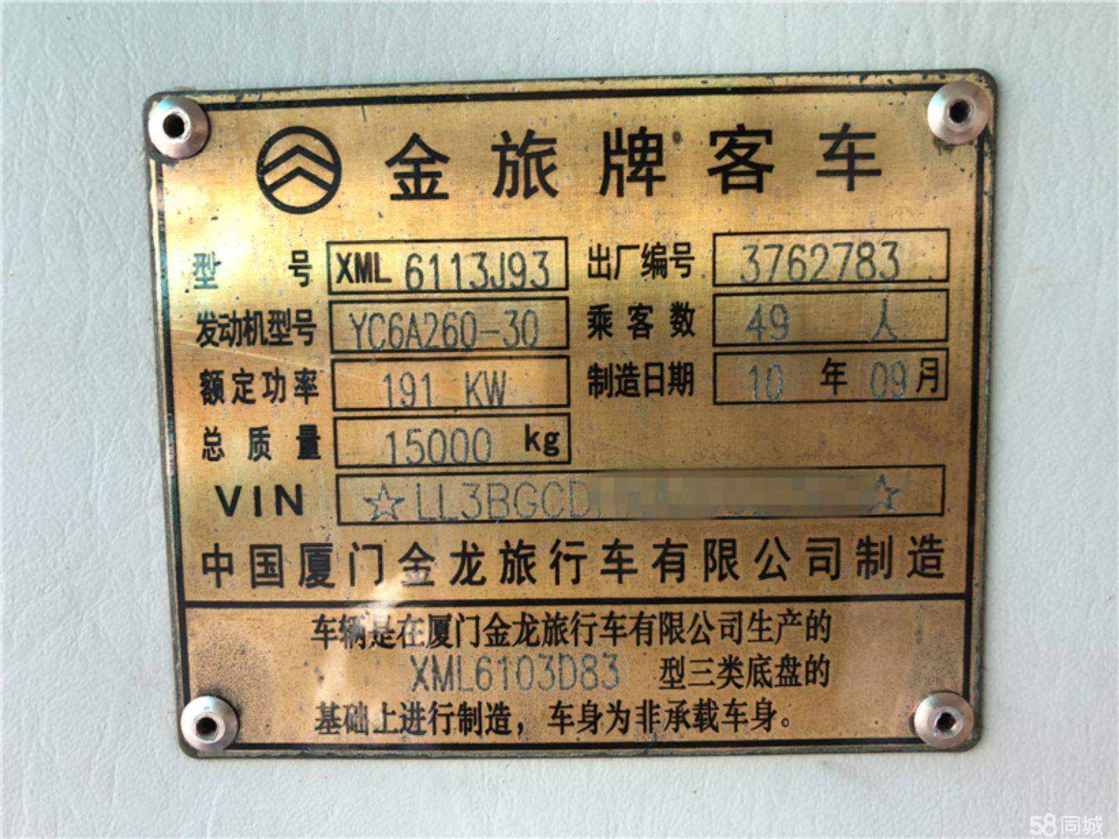 金龙2010年10月份49座金旅
