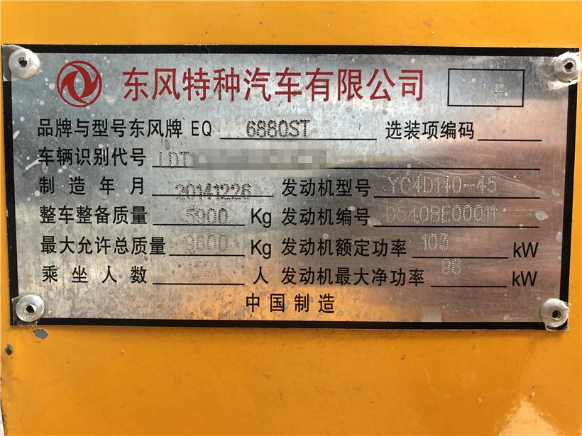 2015年2月52座东风超龙校车